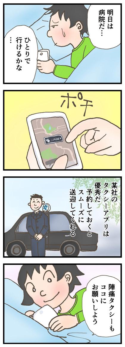 タクシーアプリが有難い。