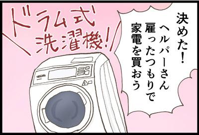 ドラム式洗濯機を買おう!