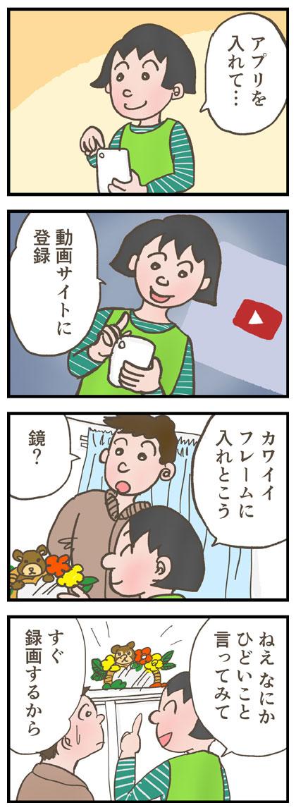 夫婦喧嘩は動画に撮る!?