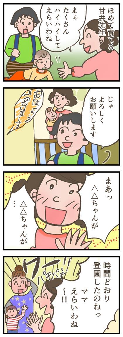 ほめて育てる甘井先生