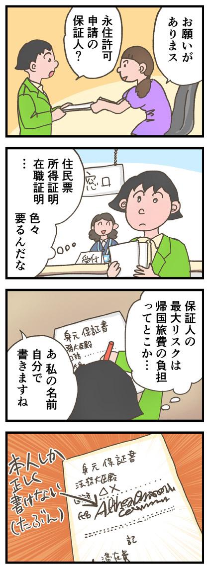 永住許可申請(日本)の保証人を引き受けた