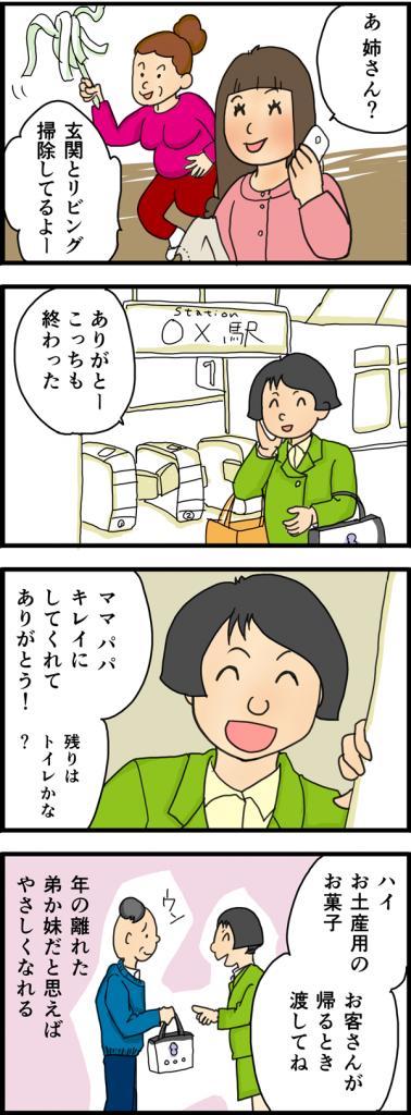 余裕の範囲で親と関わる