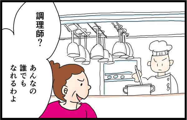 調理師なんて