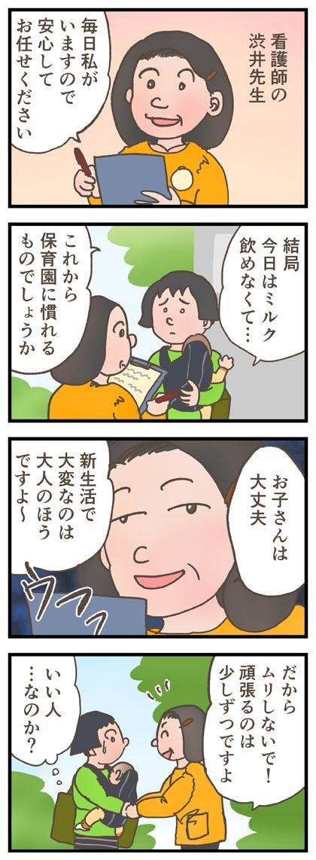 保育園看護師の渋井先生