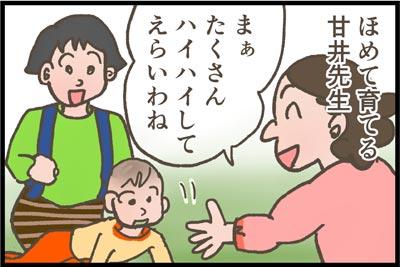 ハイハイをほめる甘井先生(保育士)