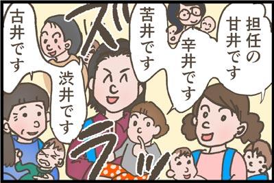 保育園初日の先生紹介