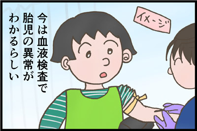 血液検査だけで胎児の健康診断