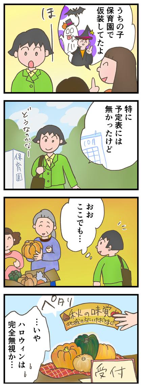 昭和な保育園でのハロウィン事情